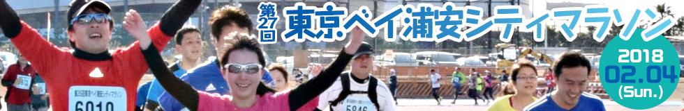 第27回東京ベイ浦安シティマラソン