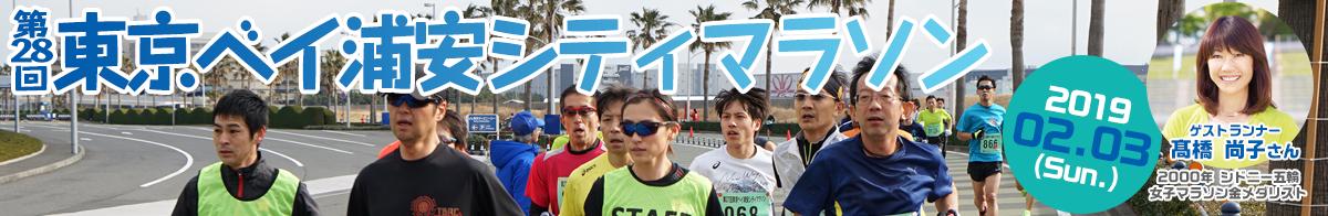 第28回東京ベイ浦安シティマラソン