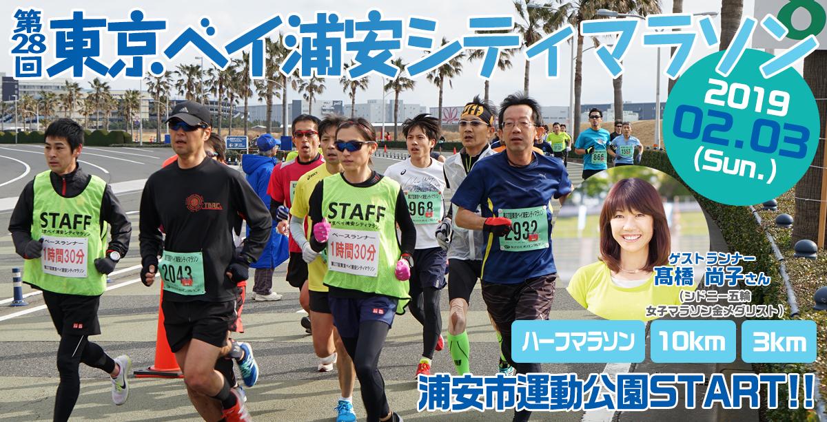 第28回東京ベイ浦安シティマラソン 公式