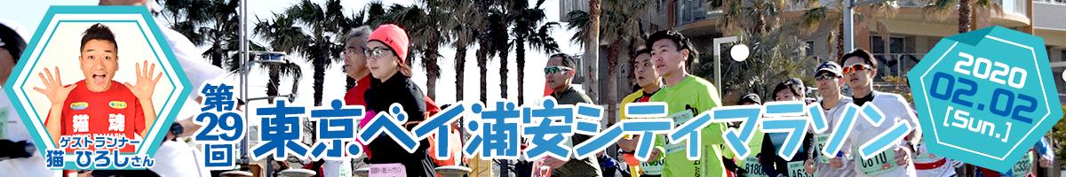第29回東京ベイ浦安シティマラソン