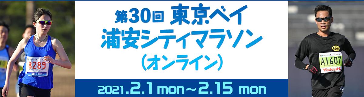 第30回東京ベイ浦安シティマラソン(オンライン)